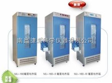 霉菌培養箱,MJ-180 III霉菌培養箱,上海躍進MJ-180 III霉菌培養箱