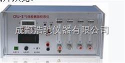 GRJ-II气体检测器校准仪