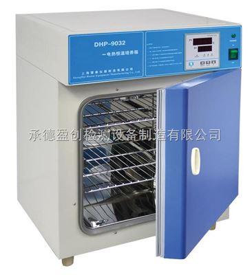 DHP-9032电热恒温培养箱(液晶显示)