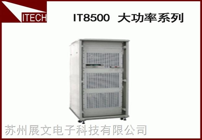 艾德克斯  IT8500系列  10KW~500KW