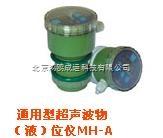 通用型超声波物(液)位仪MH-A