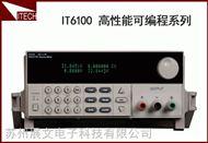 IT6100系列  可编程直流电源  艾德克斯