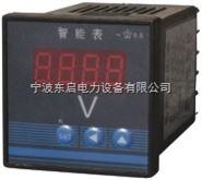 智能数显电压表