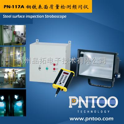 PN-117A钢铁表面检测频闪仪|连退频闪仪|冻轧频闪仪