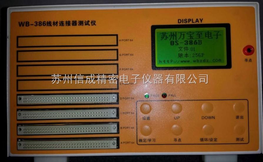 电线断路短路测试电路图