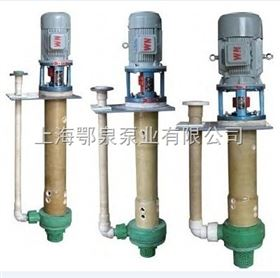 FYUFYU系列耐腐耐磨液下泵