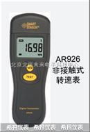 HJ02-AR926光电式转速表非接触式转速仪 手持离心式转速表
