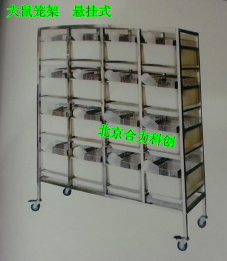 北京合力科创科技发展有限公司 动物器械类 鼠笼架· > 鼠笼架 实验室