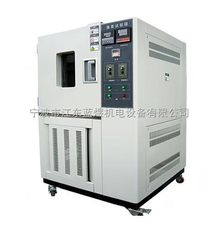 臭氧老化试验箱,150L臭氧老化箱