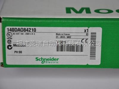 施耐德140系列PLC,140DAO84210特价
