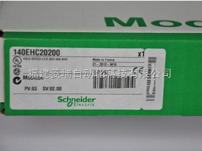 施耐德140系列PLC,140EHC20200特价现货