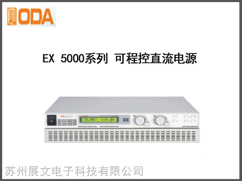 EX5000系列韩国ODA开关式可程控直流电源