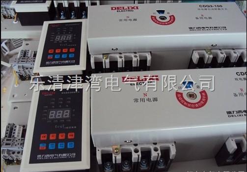 负荷隔离开关类 负荷隔离开关型转换开关电器是在