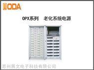 韩国ODA  OPX系列老化系统电源