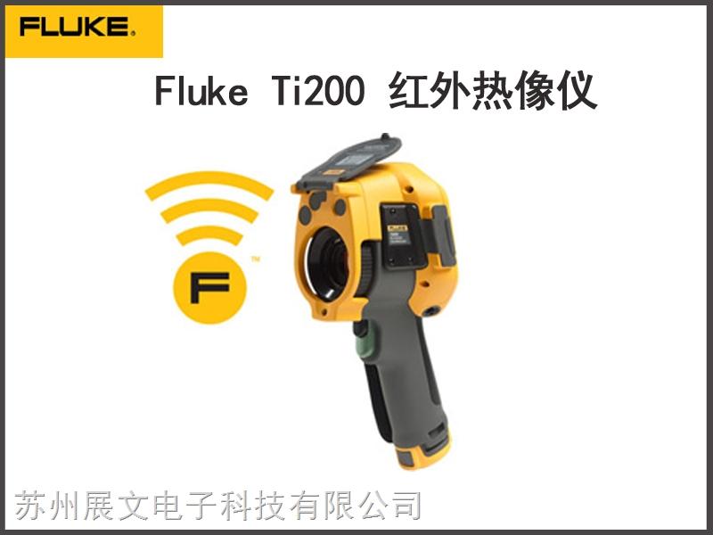 福禄克锐智系列红外热像仪   Fluke Ti200