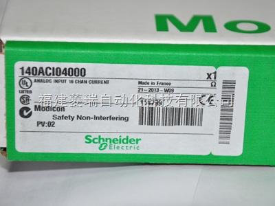 施耐德140系列PLC,140ACI04000特价现货
