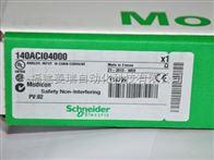 施耐德140系列PLC,140ACI04000特价