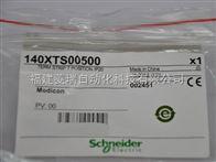 施耐德140系列PLC,140XTS00500特价