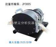 批量传输泵/大流量工业用蠕动泵