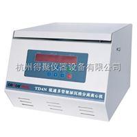 TD4N湖南湘仪低速多管架尿沉渣分离离心机TD4N