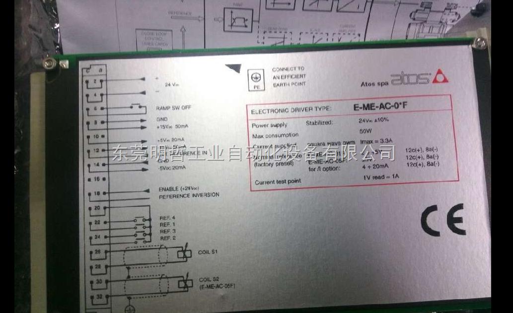 促销阿托斯放大器E-ME系列