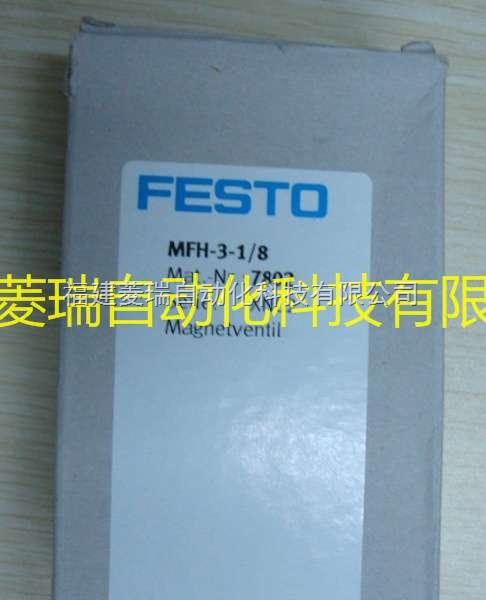 FESTO费斯托7802电磁阀MFH-3-1/8现货特价