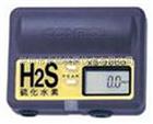 XS-2100硫化氢检测器