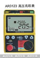 AR3123高压兆欧表