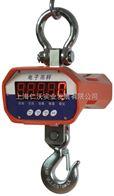 藍箭OCS-XZ-CCE藍箭OCS-XZ-CCE-20t吊秤,供應提供藍箭OCS-SZ-BC,HBC直視吊秤