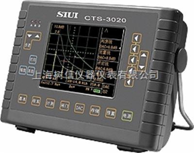 CTS-3020数字超声探伤仪