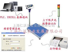 JWE(I)钰恒75Kg电子磅秤带打印功能,英展电子称接RS232电脑通讯