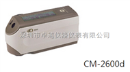 分光測色計CM-2600d/CM-2500d