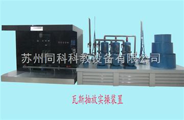 TKMAT-09瓦斯抽放工實操模擬裝置