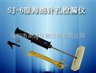 SJ-6湿海绵针孔检漏仪