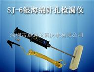 SJ-6濕海綿針孔檢漏儀