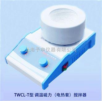 TWCL-T-5000ml調溫磁力攪拌電熱套