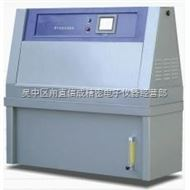 XC-1紫外光老化试验箱厂家