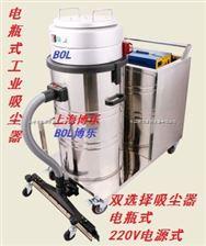 BL-250无线式移动工业吸尘器