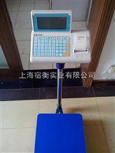 镇江100kg钰恒WFL-700D打印电子秤包邮
