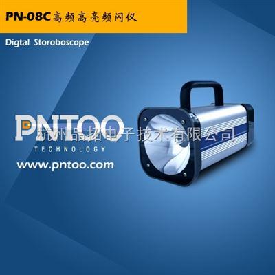 PN-08C品拓高频高亮频闪仪