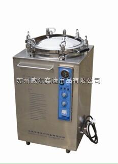 供应立式压力蒸汽灭菌器,不锈钢材质,质量可靠