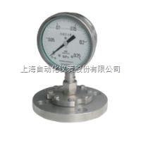上海仪表四厂/自仪四厂/白云牌Y-60BFZ/Z/MC卫生型抗震隔膜压力表 说明书