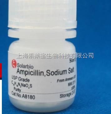 批发|69-52-3 氨苄青霉素钠
