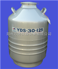 YDS-30-125液氮罐,大口径液氮罐专卖