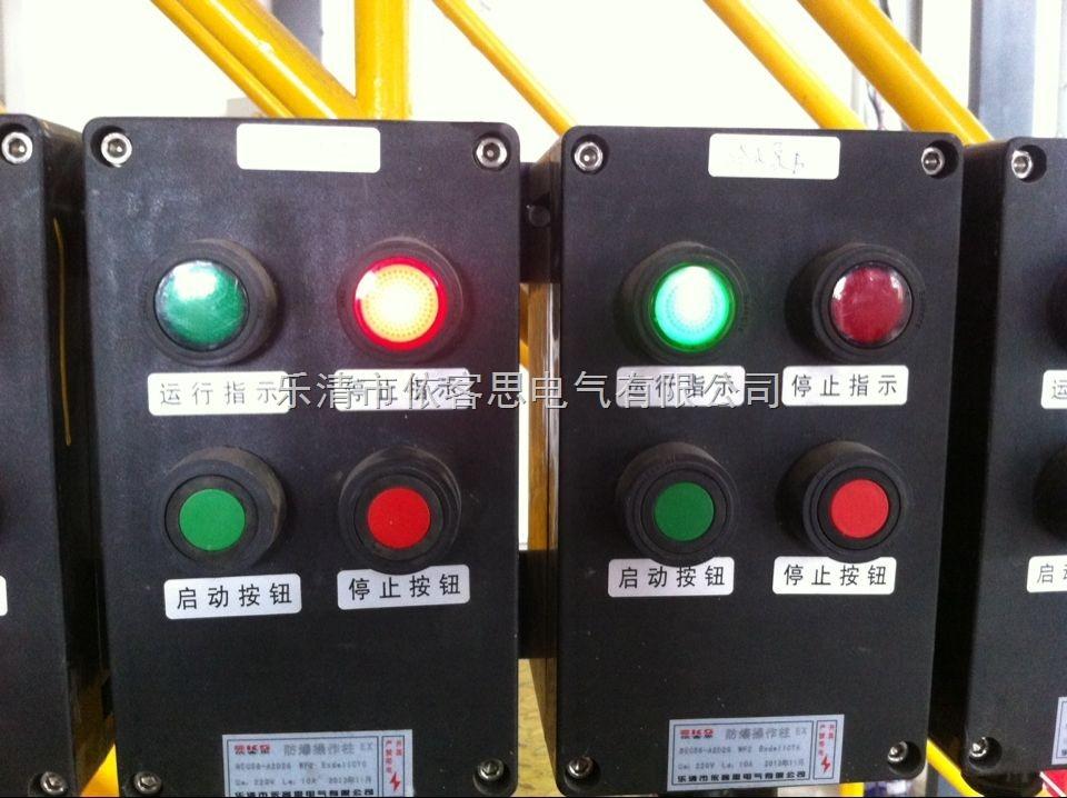 * LCZ8050防爆防腐操作柱 现场防爆操作柱 2灯2钮操作柱