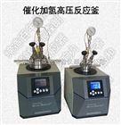 南京供应催化加氢高压反应釜
