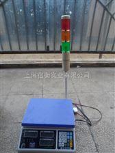 上下限5kg报警电子称,AWH计重5公斤报警桌称