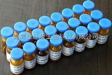 阿魏酸标准品1135-24-6