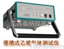 携式乙烯气体测试仪