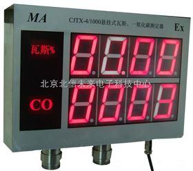 悬挂式瓦斯检测仪 悬挂式瓦斯一氧化碳测定器 瓦斯一氧化碳分析仪